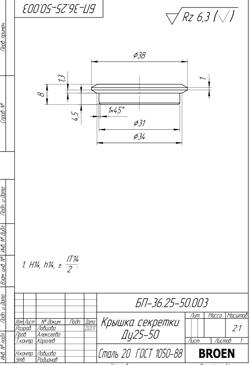 стальные заглушки, изготовление заглушек. запчасти для трубопроводной арматуры