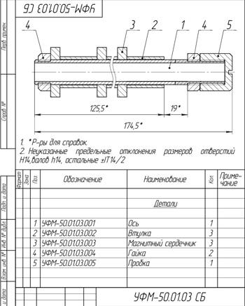стальные фильтры, изготовление стальных фильтров, магнитные фильтры