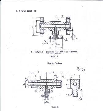 изготовление деталей, изготовление тройников