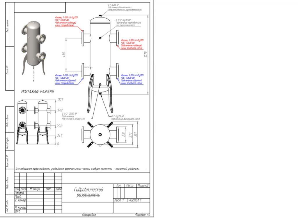 чертеж гидрострелки, изготовление гидрострелок. производство гидрострелок